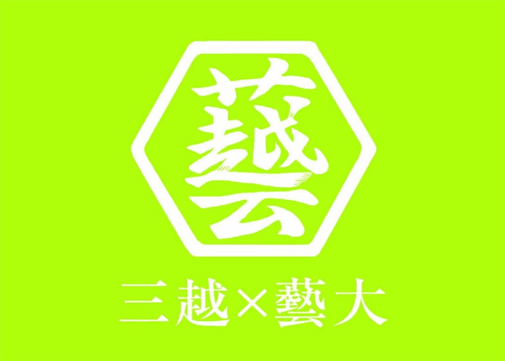 MITSUKOSHI×東京藝術大学夏の芸術祭 2018@日本橋三越本店