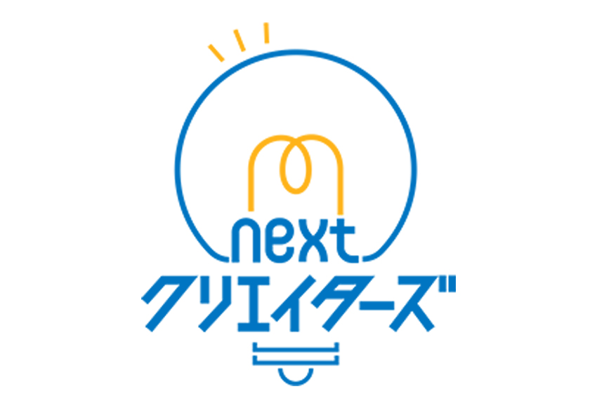 nextクリエイターズ@日本テレビ