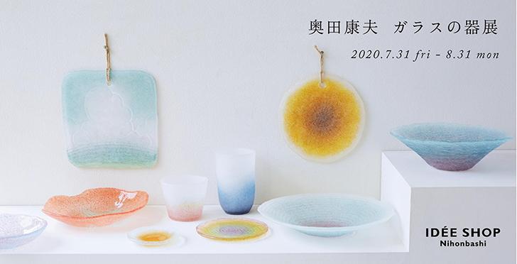 ガラスの器展2020@IDEE SHOP 日本橋