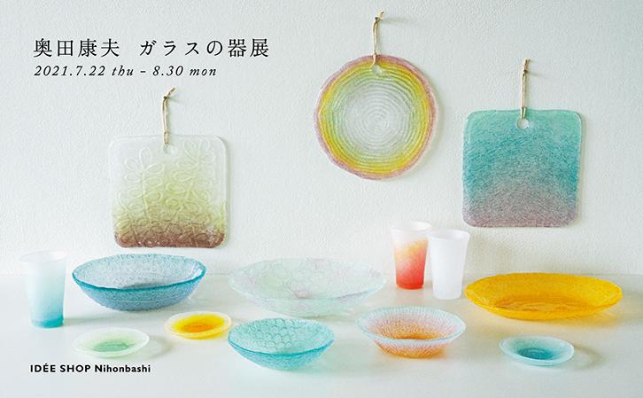 ガラスの器展2021@IDEE SHOP 日本橋